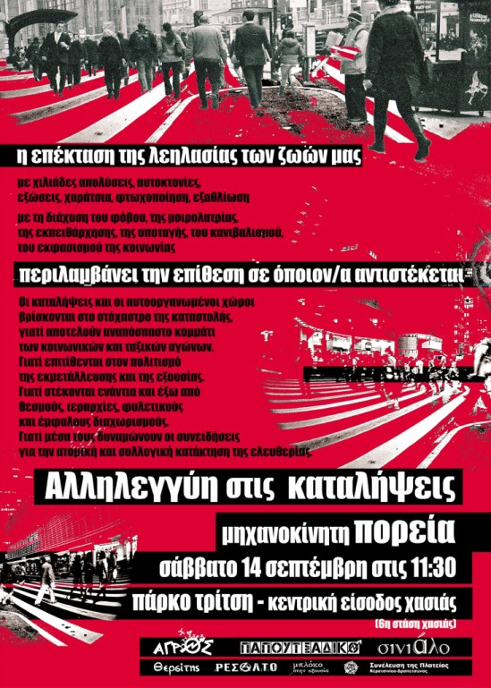 afisa_motoporeia_dytika
