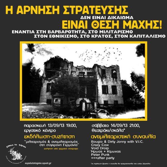 antimiltaristiko-dihmero-13-kai-14-septemvrh-2013-afisa