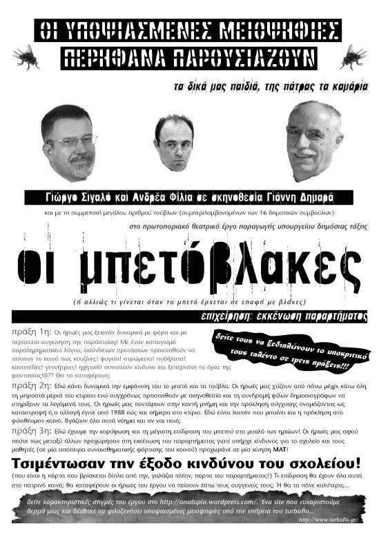 betovlakes1