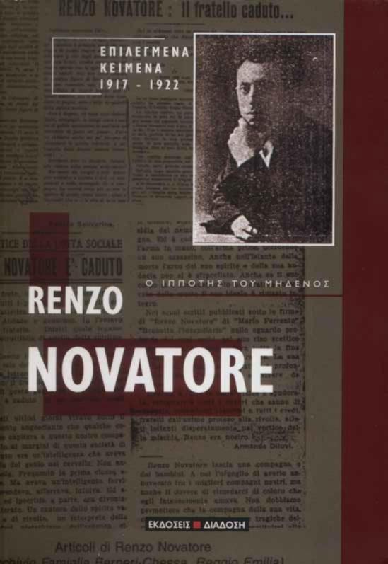 Diadosi_Renzo-Novatore-o-ippotis-tou-midenos_2006_BO