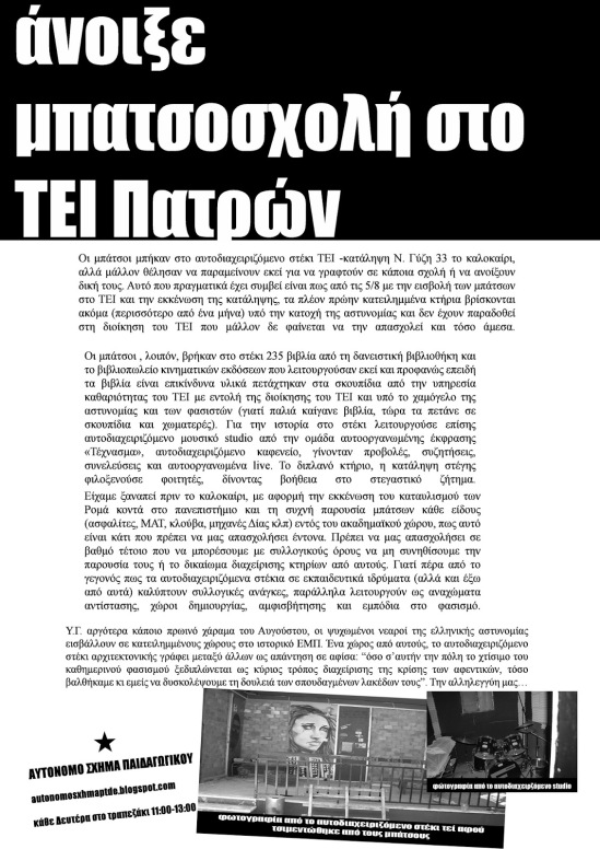 mpatsoi-sto-tei-page-001