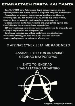 afisa_mauropoulos_mytilini_2012