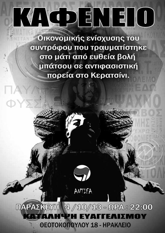 Antifa-Kafeneio-4-10-13