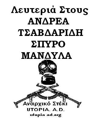 ΑΝΔΡΕΑ-ΣΠΥΡΟ
