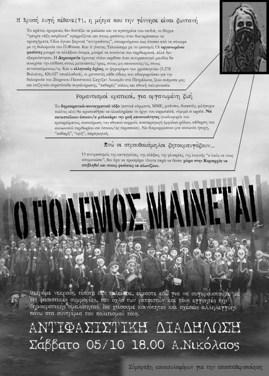 αφισα-πολεμος
